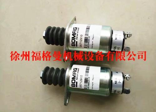 压路机配件之油门电磁阀